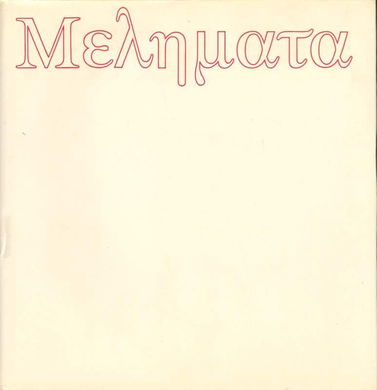 Melemata. Festschrift für Werner Leibbrand zum 70. Geburtstag.