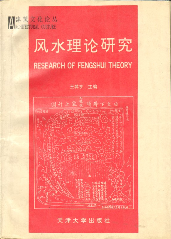 Research of Fengshui Theory.