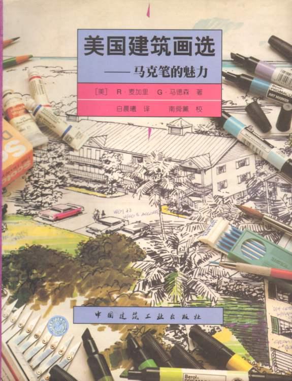 U.S. construction Paintings: Mark pen charm .  gefunden bei Amazon.co.uk  R MAI JIA LI:  U.S. construction Paintings: Mark pen charm (paperback)(Chinese Edition)    gefunden bei Amazon.co.uk  R MAI JIA LI:  U.S. construction Paintings: Mark pen charm (paperback)(Chinese Edition)    gefunden bei Amazon.co.uk  R MAI JIA LI:  U.S. construction Paintings: Mark pen charm (paperback)(Chinese Edition)    gefunden bei Amazon.co.uk  R MAI JIA LI:  U.S. construction Paintings: Mark pen charm (paperback)(Chinese Edition)  U.S. construction Paintings: Mark pen charm.