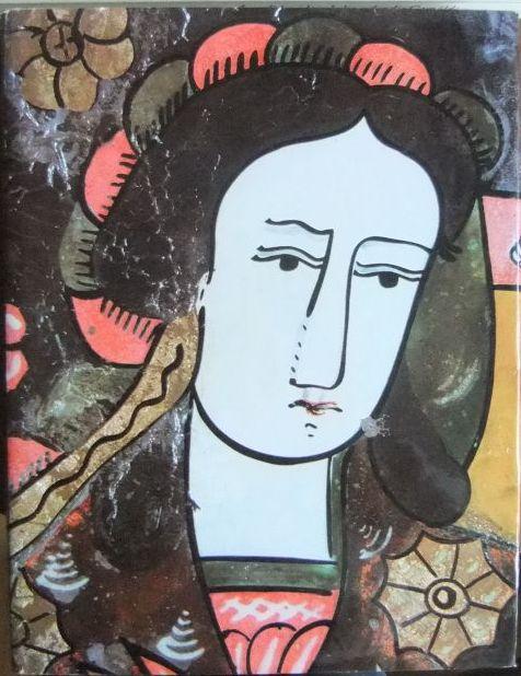 Fabritius-Dancu, Juliana (Hrsg.): Die bäuerliche Hinterglasmalerei in Rumänien. Juliana Dancu ; Dumitru Dancu. Aus d. Rumän. übertr. von Juliana Dancu