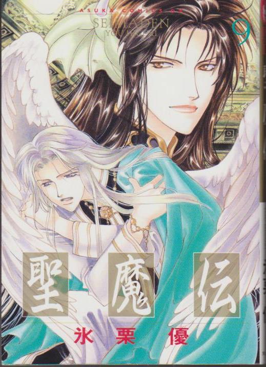 Seimaden Vol. 9 (Seimaden) (in Japanese)