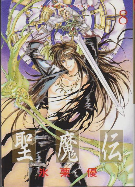 Seimaden Vol. 8 (Seimaden) (in Japanese)