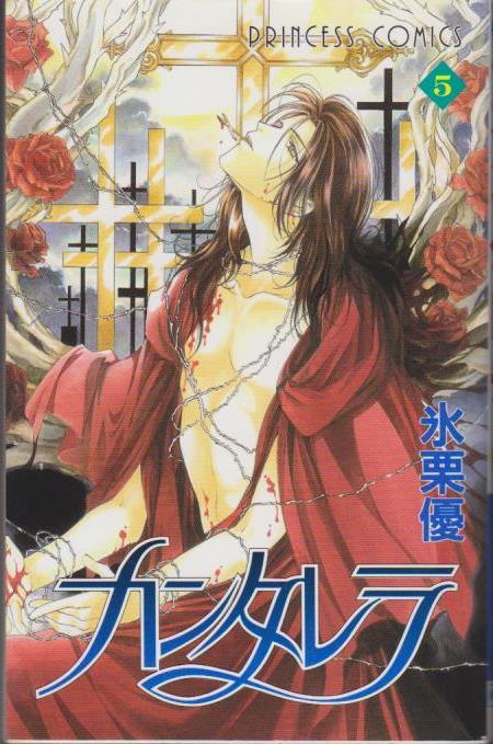 Kan Tarera Vol. 5 (Kantarera) (in Japanese)