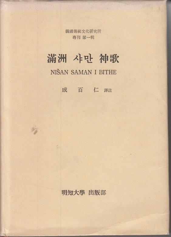 Nisan saman i bithe - A tale of Manchu Nisan shaman.