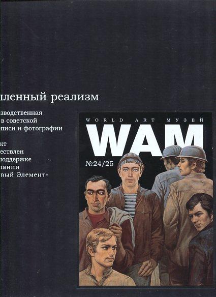 Zujew, Dimitrij: Realism in the Sowjetunion. Wam  Nr. 24-25, First Edition, EA