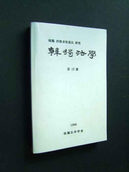 Recht des Verbraucherschutzes in Korea und Deutschland. Zeitschrift der Koreanisch-Deutschen Gesellschaft für Rechtswissenschaft. Band 12,