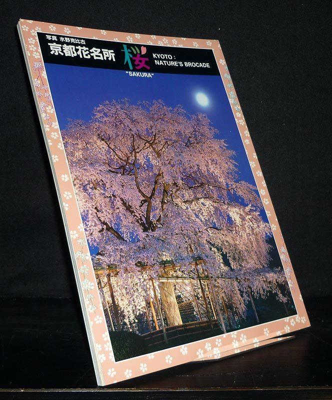 Sakura. [By Matsuki Kokichi]. (= Kyoto: Nature