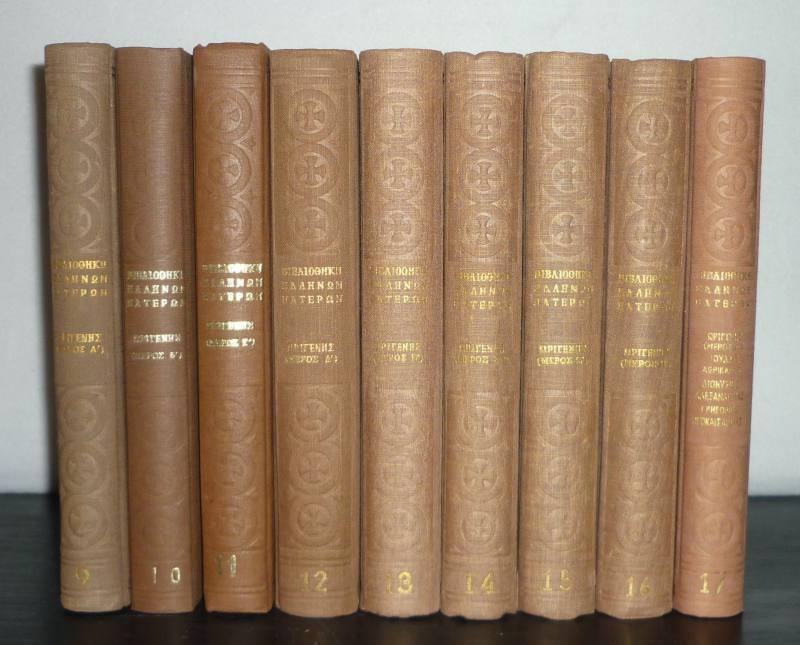 Origenes (meros 1-9). (= Bibliotheke hellenon pateron kai ekklesiastikon syngrapheon, Tom. 9-17). Nine volume set. (Origenes complete).