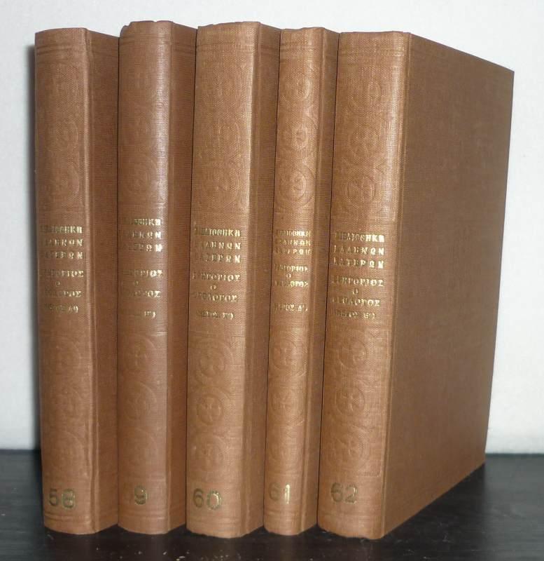 Gregorios ho Theologos (meros 1-5). (= Bibliotheke hellenon pateron kai ekklesiastikon syngrapheon, Tom. 58-62). Five volume set. (of 7).