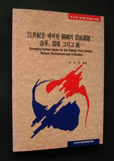 Emerging Korean Issues for the Twenty-First Century: Reform, Environment and Unification, Vol. 4, March 1995, No. 1, published by the Asian Social Science Research Institute,