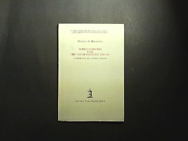 Morphes oikodomon kata ten hystere byzantine periodo. Plerophories apo nomika engrapha. [Von Eleutheria Sp. Papagianne].
