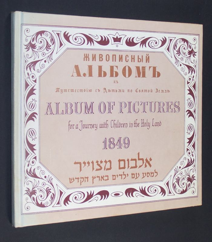 Album of Pictures for a Journey with Children in the Holy Land. Reprint from 1849 Russian edition with English and Hebrew titles added.