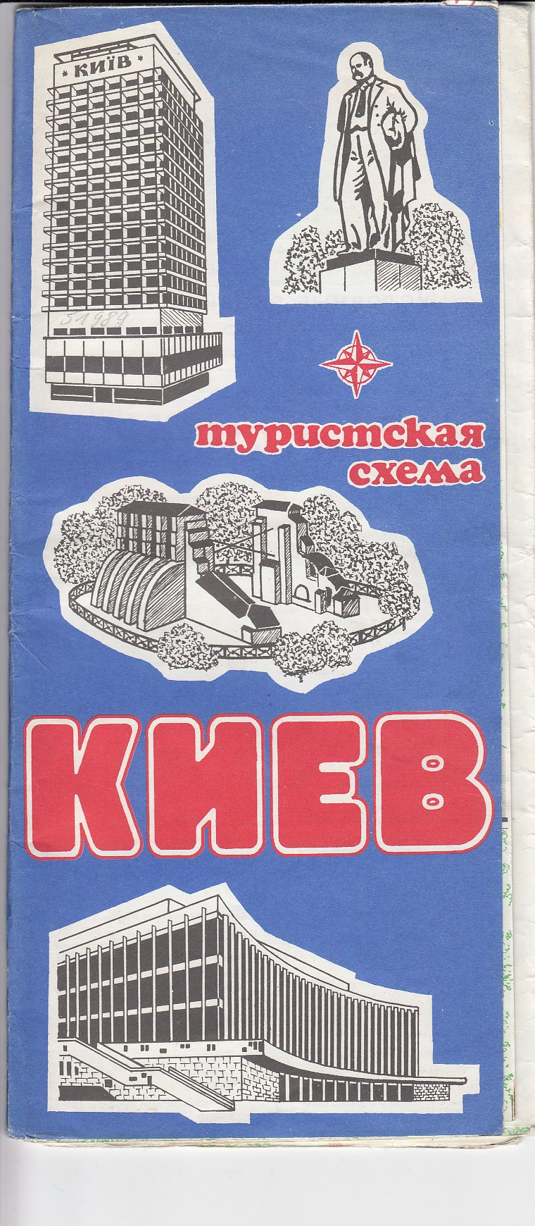 Kueb - Kiew - mypucmckaj cxema.