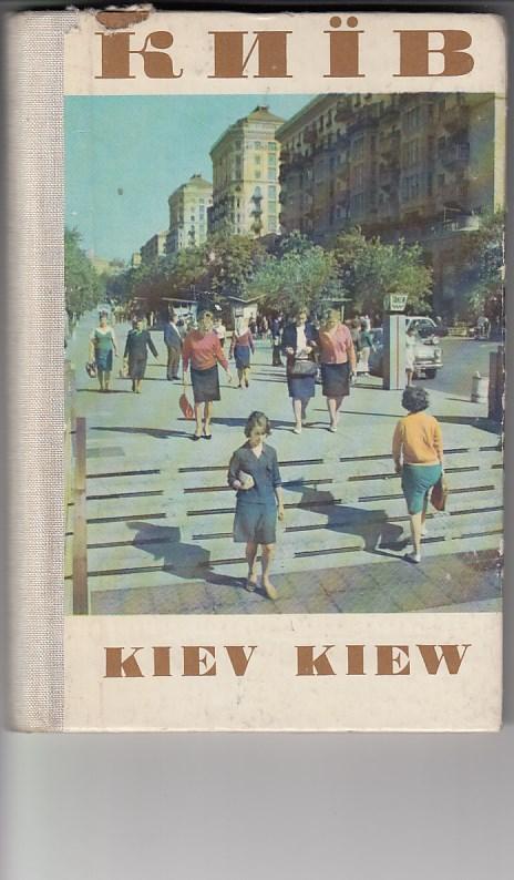 Kiiw - Kiew - Kiev - Kiew - Kiev - Kiew. 41 Farbfotos in Leporello. Beschreibung sechssprachig: Ukrainisch, Russisch, Englisch, Französisch, Deutsch und Spanisch.