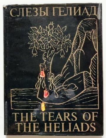 The Tears of the Heliads. Bilingual (RU/EN).