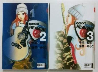 Go! Go! Heaven, Band 2 und 3! 1. Auflage! Konvolut - Go! Go! Heaven, Band 2 und 3. 1. Auflage!