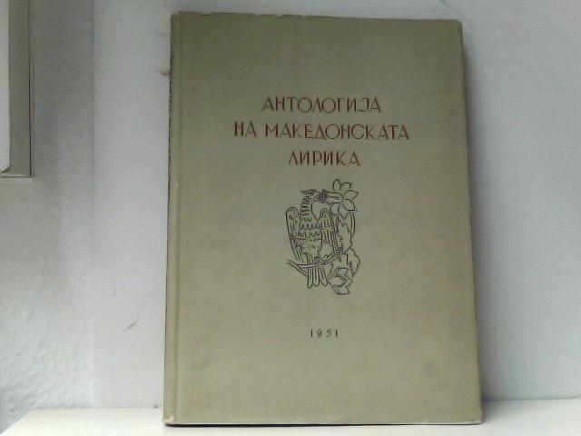 Antologija na makedonskata lirika (Antologie der makedonischen Lyrik)