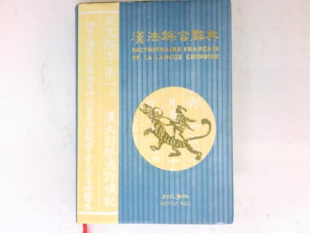 Dictionnaire Francais de la Langue Chinoise :