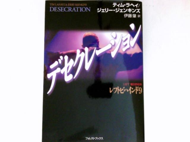 Desecration : Antichrist Takes the Throne. Left Behind 9. Thriller.