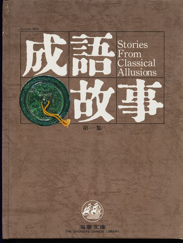 Stories from classical allusions I 3rd ed.,