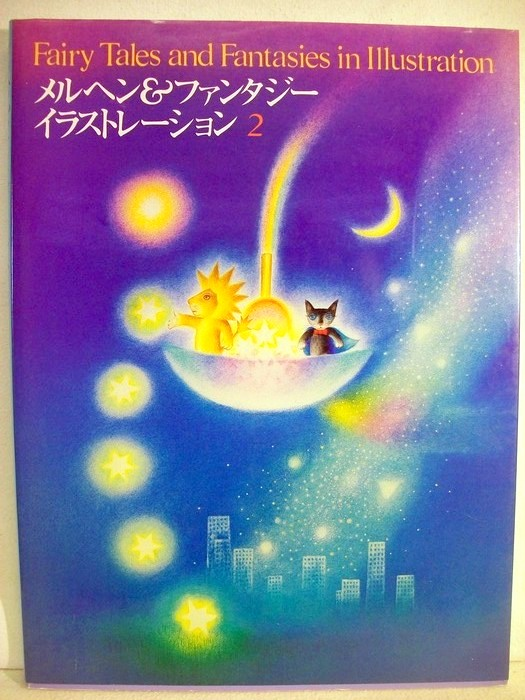 Fairy Tales and Fantasies in Illustration: 2 Texte in englisch und japanisch