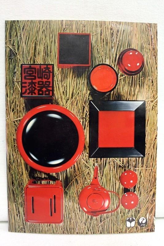 Werkstattbericht aus Miyazaki. Zeitgenössisches traditionelles Kunsthandwerk in Kyûshû am Beispiel derLackmanufaktur der Miyazaki-Präfektur 1978.