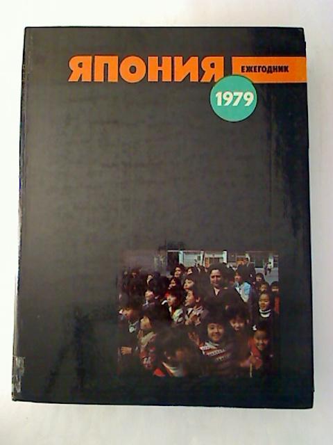 Japonija 1979. - Ezegodnik.