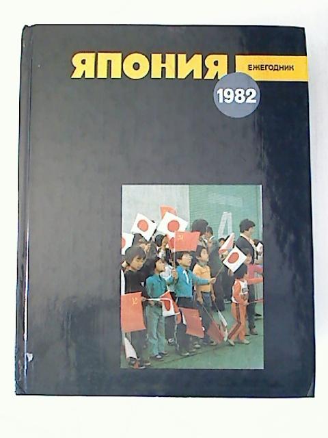 Japonija 1982. - Ezegodnik.