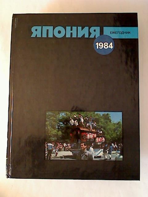 Japonija 1984. - Ezegodnik.