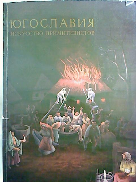 Jugoslavija. - Iskusstvo jugoslavskich primitivistov. Nr. 17 / 1959.