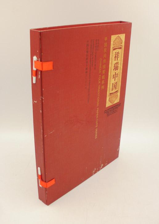 Chinese Folk Traditioinal Paper-Cuts Series = Les bons signs de Chine Les papiers decoupes traditionnels folkloriques de Chine.