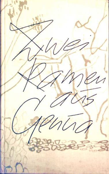 Genua - Keir, Ursula und Maria von Schweinitz: Zwei kamen aus Genua Originaltitel: The vintage, Collins London