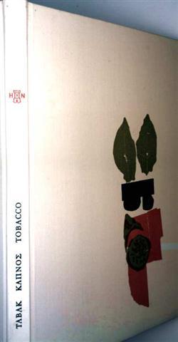 Tabak - zur Erinnerung an das 50jährige Bestehen von Haus Neuerburg 18. Mai 1958 (schwarzweiß und farbig illustriert)