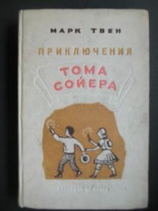 Prikljuzenija Toma Sojera. Russische Ausgabe von : Abenteuer von Tom Sowyer. Aus dem Englischen von K. Sukovskij. Neuente Auflage.