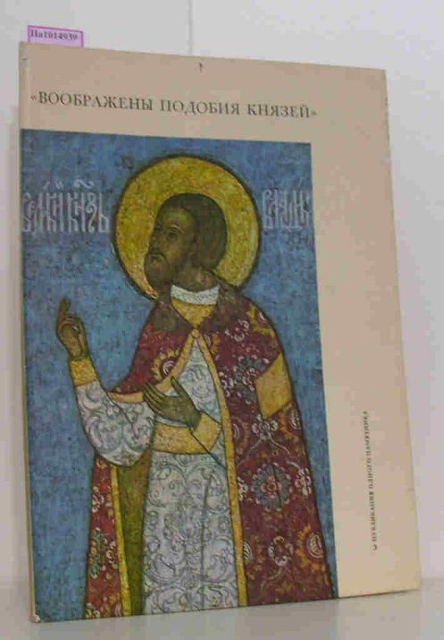 Images of Grand Princes. Wall Painting in the Archangel Michael Cathedral in the Moscow Kremlin.