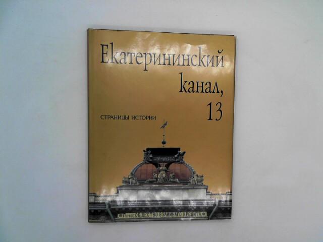 Ekaterininskiy kanal, 13. Stranitsy istorii