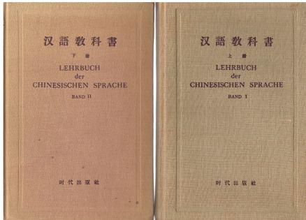 Lehrbuch der chinesischen Sprache. [Bd. I und II, in zwei Bänden]. Verfasst von der Sonderabteilung für chinesischen Sprachunterricht für ausländische Studenten an der Peking-Universität.