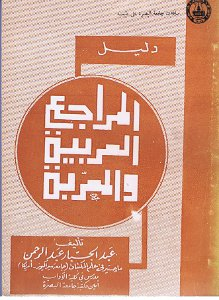 Guide to Arabic reference books an annotated bibliography of books in Arabic, and books in Western languages dealing with the Arabs. [With an engl. introduction, Text in arabic].