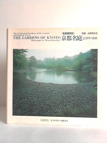 The Celebrated Gardens of the Central and Eastern Areas - The Gardens of Kyoto