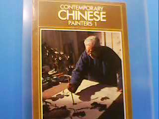 Contemporary Chinese painters 1 ; 9622380107