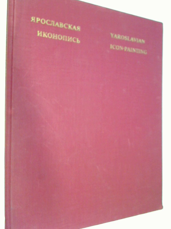 Jaroslavian Icon-Painting. (russ.- engl, 1973)