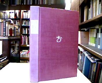 Catull Lateinisch Deutsch. Ed. Werner Eisenhut. (Tuscumum Bücherei). 5. Aufl.