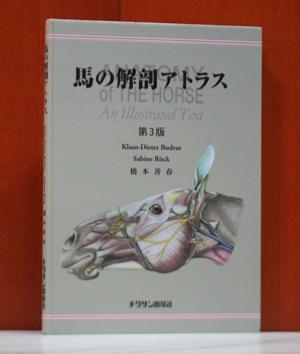 Atlas of anatomy of the horse. Japanische Ausgabe