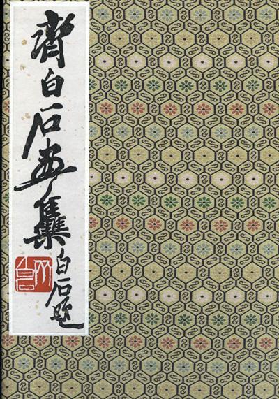QI BAISHI (Ch´i Pai-shih) Gemälde / paintings. Leporello mit 22 Farbholzschnitten / Leporello containing 22 woodblock colour prints.