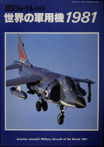 Aviation Journal`s Military Aircraft of the World 1981.