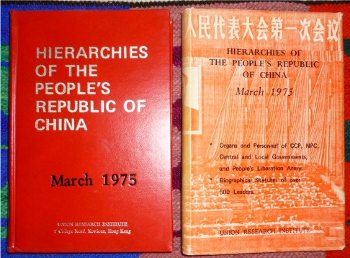 Hierarchies of the People`s Republic of China. March 1975.