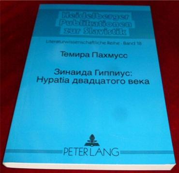 Zinaida Hippius: Hypatia dvadtsatogo veka. / Zinaida Hippius: A Hypatia of the Twentieth Century.