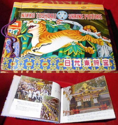 Nikko Toshogu Shrine Picture